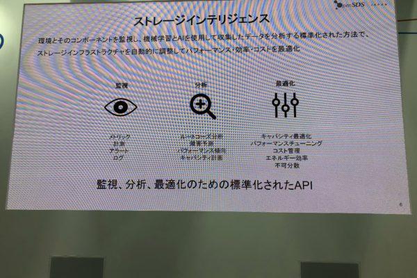 interop-japan-2018-img_6366_41372632630_o